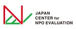 一般財団法人非営利組織評価センター