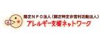 認定NPO法人アレルギー支援ネットワーク