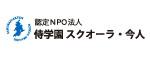 認定NPO法人侍学園スクオーラ・今人