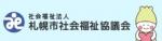 社会福祉法人札幌市社会福祉協議会