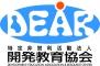 NPO法人開発教育協会(DEAR)