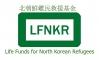 NPO法人北朝鮮難民救援基金