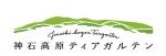 株式会社神石高原ティアガルテン