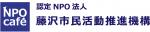 認定NPO法人藤沢市民活動推進機構
