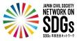 一般社団法人SDGs市民社会ネットワーク