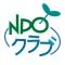 認定NPO法人ちば市民活動・市民事業サポートクラブ