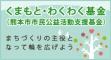 熊本市市民公益活動支援基金(くまもと・わくわく基金)