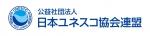 公益社団法人 日本ユネスコ協会連盟
