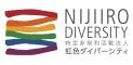 NPO法人虹色ダイバーシティ