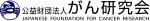 公益財団法人がん研究会
