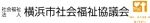 社会福祉法人横浜市社会福祉協議会