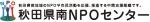 NPO法人秋田県南NPOセンター