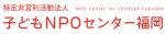 NPO法人子どもNPOセンター福岡