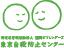 認定NPO法人 国際ビフレンダーズ東京自殺防止センター
