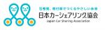一般社団法人日本カーシェアリング協会
