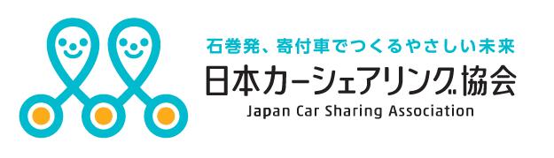 カーシ 協会 日本 ェアリング
