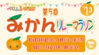 株式会社グッドスポーツ|走りながらミカンを収穫して楽しむ!参加費よりお一人様100円を東日本大震災復興のために寄付いたします