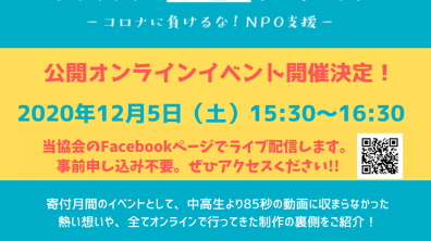 公益社団法人日本フィランソロピー協会 | 「中高生によるチャリティームービープロジェクト-コロナに負けるなNPO支援-」公開イベント(2020年12月5日(土)15:30~16:30)