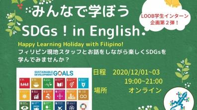 LOOB JAPAN |【LOOB企画の寄付型オンラインスタディツアー】 SDGsを学びながら、フィリピン現地の教育サポートや生活支援をしよう!(12/1~3 19:00-21:00)