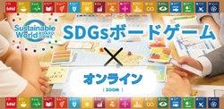 物品寄付型ファンドレジングプログラム『お宝エイド』 | 【オンライン】世界とつながるSDGsボードゲーム体験会