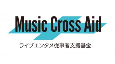 公益財団法人パブリックリソース財団 | Music Cross Aid-ライブエンタメ従事者支援基金|コロナの影響を受ける技術者や団体を支援!(2020/06/11-2021/03/31)