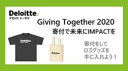 デロイト トーマツ グループ |「Giving Together 2020 ~ 寄付で未来にIMPACTを」を掲げ、社内で7つの非営利団体を対象にファンドレイジングキャンペーンを実施します。