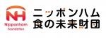 公益財団法人ニッポンハム食の未来財団