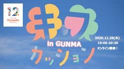 Gunma Social Design Lab.|キフカッション in Gunma(11月26日(木)19:00-20:30)