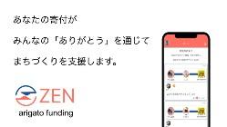 ZENTECH | 感謝のやりとりを通じてお金が配分される新しい形の地域支援プラットフォーム「ZEN arigato funding」(12/1~2/28)