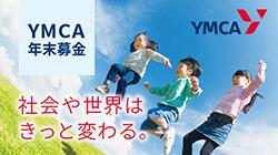 熊本YMCA | ひとりが「よくなる」と、その人と出会った誰かがうれしくなる。「よくなる」の連鎖は、社会や世界を変えるチカラになっていく。(2020年11月~2021年1月)