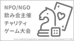 NPO/NGO関係の人 飲み会 | 寄付月間公式認定企画 チャリティゲーム大会(12月11日(金)19:00~)