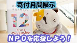 神奈川県|寄付月間展示~NPOを応援しよう!~(12月12~28日)