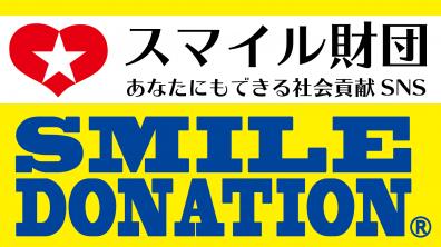 一般財団法人スマイル財団 | 社会貢献S N S/スマイルドネーション®︎災害に強い日本を実現しよう!「チップ」を日本赤十字社に全額寄付するS N S!