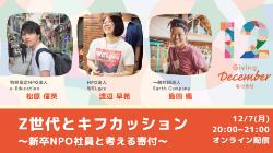 一般社団法人Earth Company |デジタルネイティブなZ世代で、新卒NPOに入社した3人の若者と一緒に「寄付」について考えるオンライン配信イベント(12/7開催)