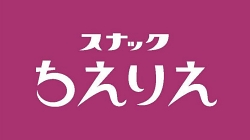 スナックちえりえ | オンラインの交流イベント「スナックちえりえ」の寄付月間特別編(2020年12月16日(水)21:00~)