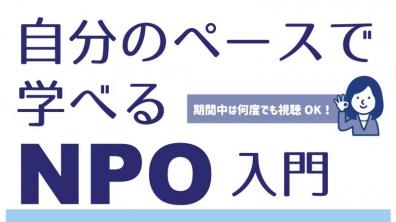 逗子文化プラザ市民交流センター | 自分のペースで学べる NPOオンライン講座 第1回「NPO入門~知っておきたい寄付のこと〜」