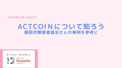 日本ファンドレイジング協会静岡チャプター|actcoinについて知ろう 静岡市障害者協会さんの事例を参考に(12月16日)