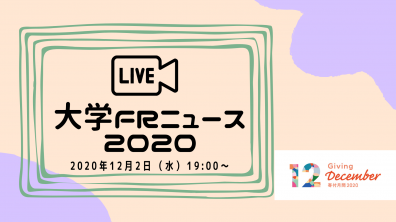 日本ファンドレイジング協会大学チャプター | Facebook Live「大学ファンドレイジングニュース2020」