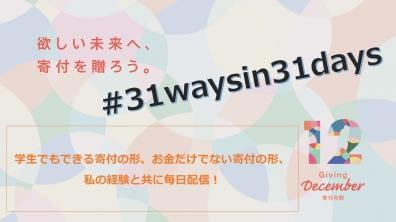 #31waysin31day ~1日1キフ、SNSで紹介~