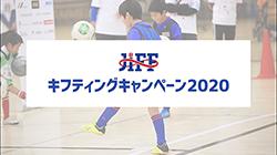 一般社団法人日本障がい者サッカー連盟|JIFFキフティングキャンペーン2020(12月10日(木)〜12月25日(金))