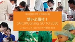 株式会社SAKURUG| 想いよ届け!SAKURUGiving GO TO 2030〜特設サイトやSNSでの「リアクション=想い」の数に応じてジャパンハートに寄付します〜(12月1日〜31日)