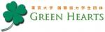 東京大学 国際協力学生団体 GREEN HEARTS