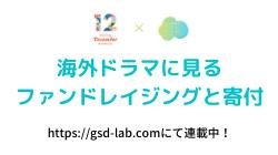 Gunma Social Design Lab.|海外ドラマに見るファンドレイジングと寄付(12月2日〜随時更新)