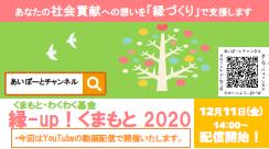 熊本市市民活動支援センター・あいぽーと | くまもと・わくわく基金「縁-up!くまもと2020」(12月11日(金)14:00~)