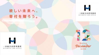 一京綜合法律事務所 | 寄付月間Tシャツを着て朝ラン(12月中)
