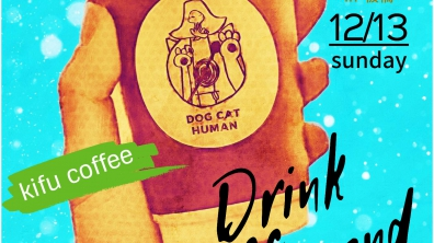 DOG CAT HUMAN | Kifu coffee(12月13日)