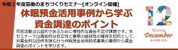 千葉県|協働のまちづくりセミナー~休眠預金活用事例から学ぶ資金調達のポイント~(2021年1月22日(金)14時~16時30分)