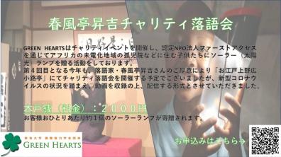 東京大学 国際協力学生団体 GREEN HEARTS|落語家・春風亭昇吉さんのご厚意により毎年開催しているチャリティ落語会を、今年度は動画配信方式で実施いたします。(2020年12月21日~2021年3月31日)