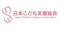 日本こども支援協会